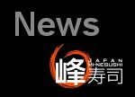 峰寿司香港仔店OPEN!