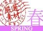春旬祭2016