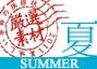 夏の厳選Menu