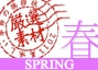 春の極旨Fair
