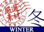 冬の極旨Fair